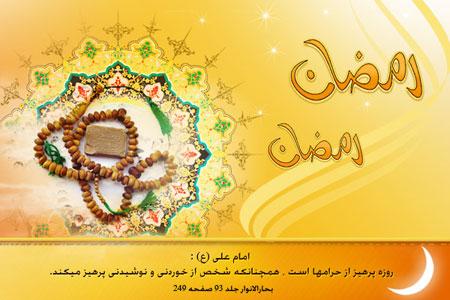 کارت پستال رمضان 94,تصاویر ماه رمضان