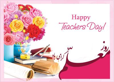 متن کوتاه و زیبا از تبریک روز معلم, پیامک روز معلم