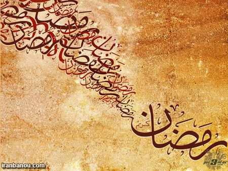 متن ادبی ماه رمضان,تحقیق ماه رمضان