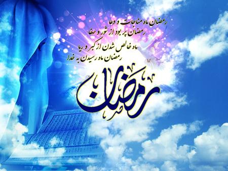 تصاویر کارت تبریک ماه رمضان,ماه رمضان