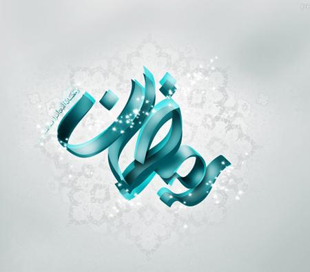 ماه رمضان,عکس ماه رمضان
