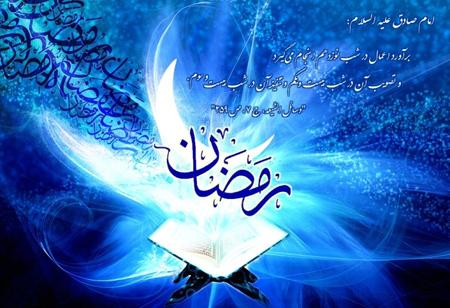 کارت تبریک ماه رمضان,عکس ماه رمضان
