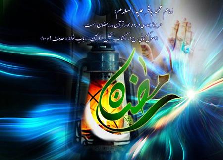 پوستر ماه رمضان, عکس از ماه رمضان