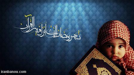 شعر و عکس ماه رمضان,تصاویر ماه رمضان برای موبایل