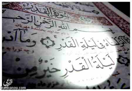 نماز شب قدر چگونه خوانده می شود,اس ام اس شبهای قدر