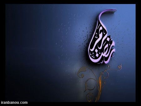 تصویر پروفایل ماه رمضان