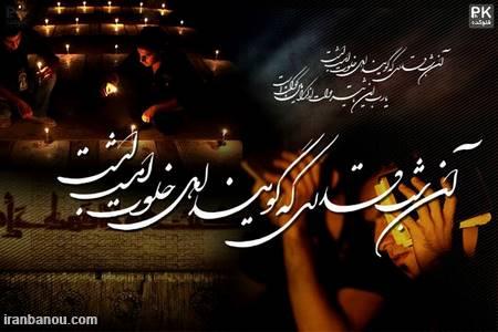 وجه تسمیه شب قدر,اعمال شب قدر 21,نماز اول شب قبر