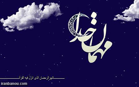 تصاویر ماه مبارک رمضان,تبریک ماه مبارک رمضان