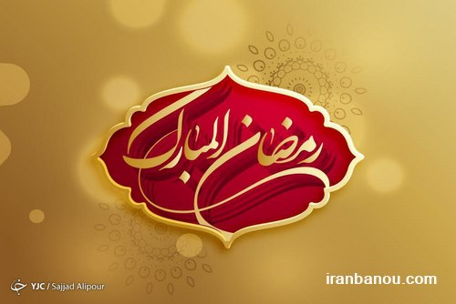 کارت پستال ماه رمضان, کارت تبریک ماه رمضان, پوستر ماه رمضان
