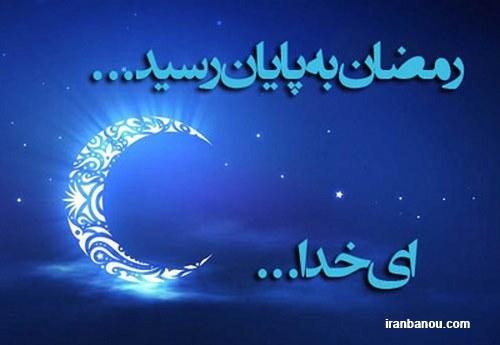 عکس پروفایل وداع با رمضان