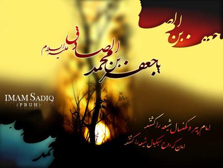 عکس پروفایل در مورد شهادت امام صادق