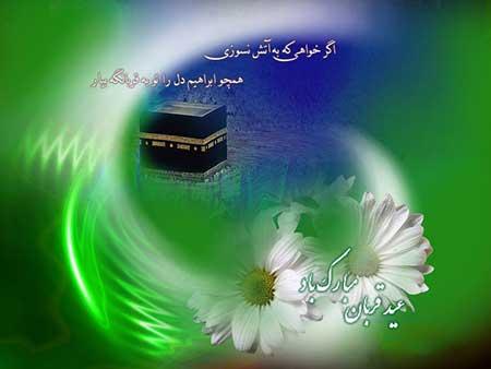 تصاویر متحرک عید قربان,عکس عید قربان مبارک