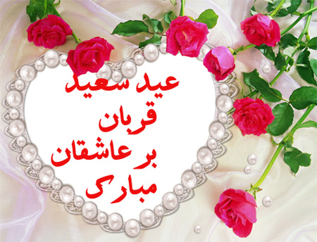 Image result for ‫عید قربان مبارک‬‎