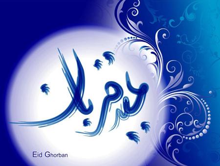 عید سعید قربان, کارت پستال ویژه عید قربان