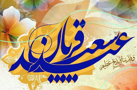 کارت پستال ویژه عید سعید قربان,تصاویر عید قربان