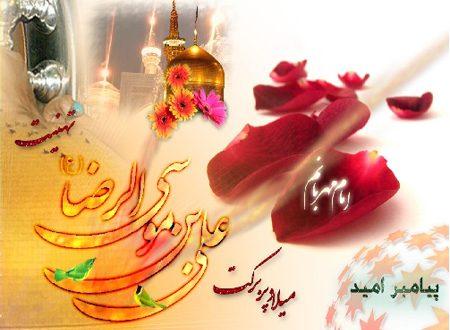 پروفایل امام رضا | متن تبریک تولد امام رضا