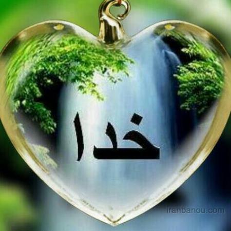دانلود عکس نام الله