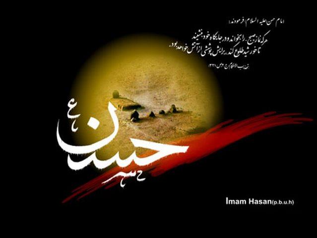 اس ام اس های جدید شهادت امام حسن مجتبی