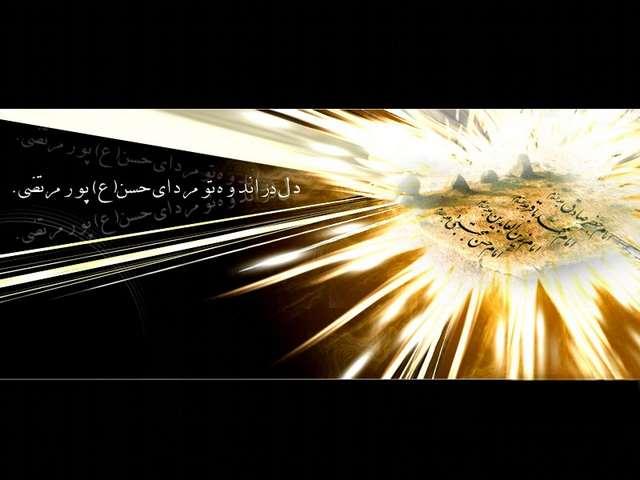 اس ام اس به مناسبت شهادت امام حسن مجتبی