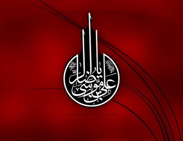 جدیدترین اس ام اس شهادت امام رضا