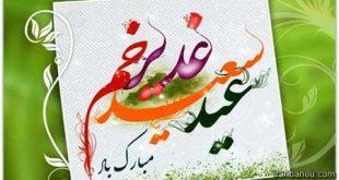 عکس پروفایل عید غدیر خم 99 | اس ام اس تبریک عید غدیر خم 99