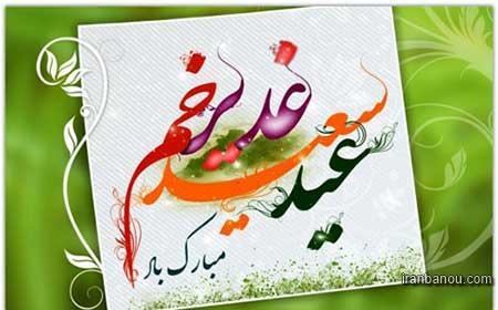 پیام تبریک وزوان آنلاین به مناسبت عید غدیر