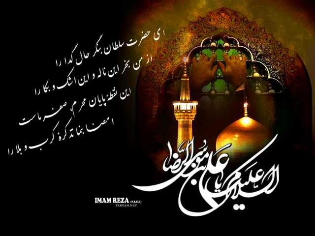 اس ام اس جدید در مورد شهادت امام رضا