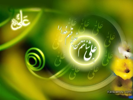 عکس عید غدیر خم مبارک