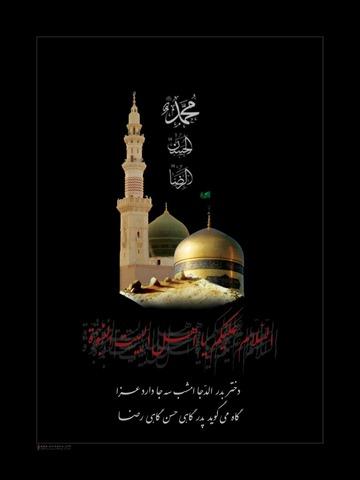 اس ام اس شهادت امام حسن مجتبی علیه السلام