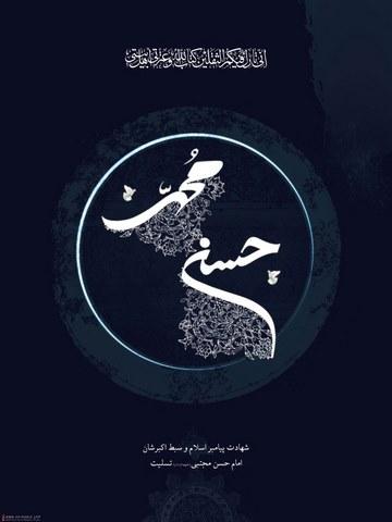 عکس درباره ی شهادت امام حسن مجتبی