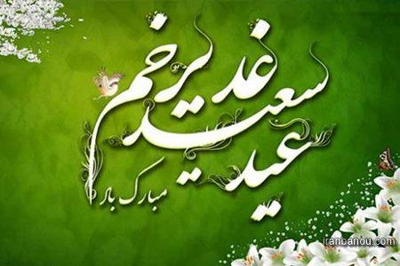 عید غدیر چه روزی است