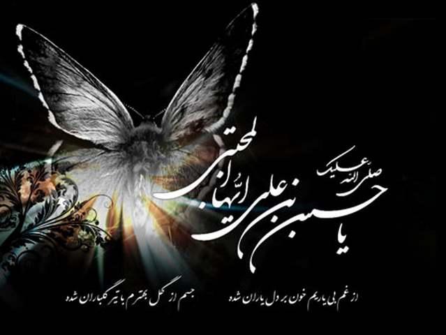 متن اشعار شهادت امام حسن مجتبی