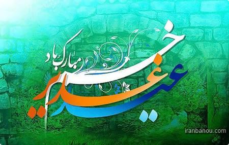 عکس نوشته غدیر