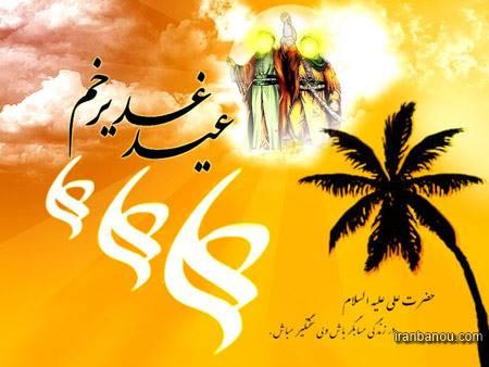 عکس پروفایل برای عید غدیر