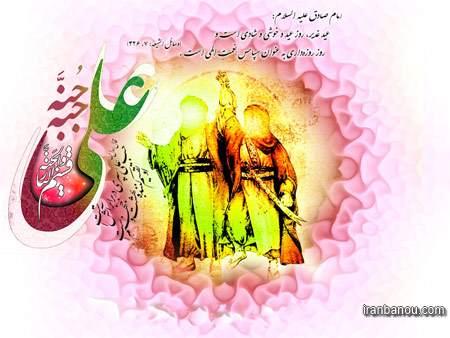 عکس های پروفایل عید غدیر خم