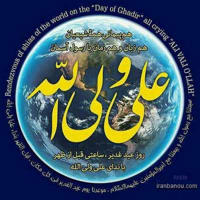 عکس های تبریک عید غدیر خم