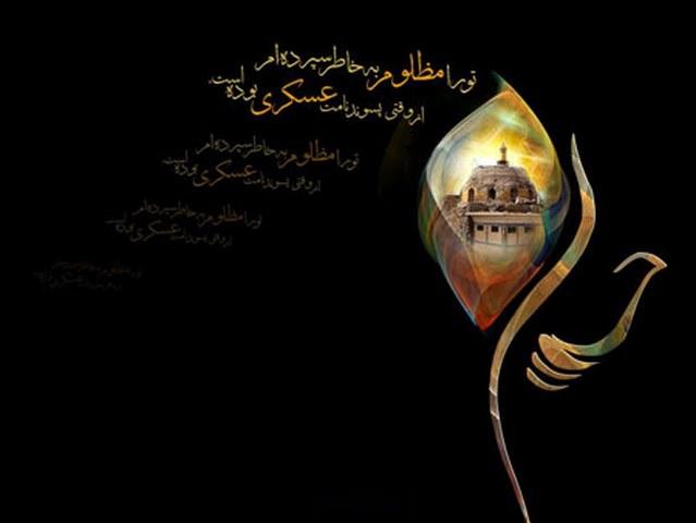تصاویری از تسلیت شهادت امام حسن عسکری