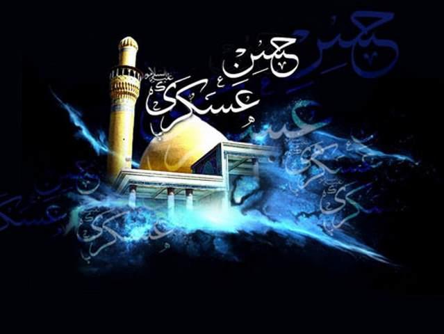 اس ام اس شهادت امام حسن عسگری علیه السلام