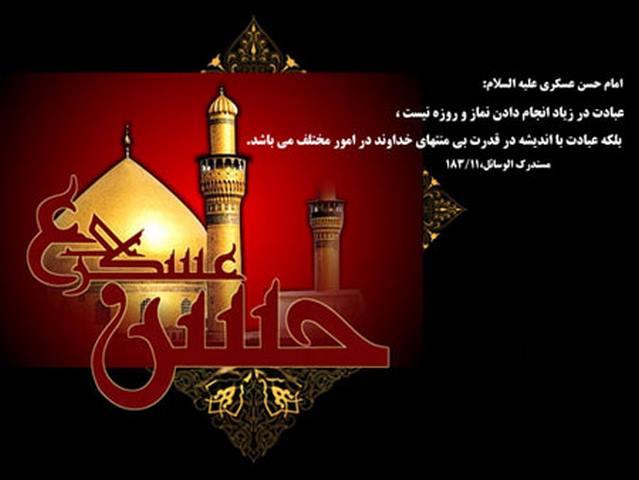 اس ام اس ویژه شهادت امام حسن عسگری