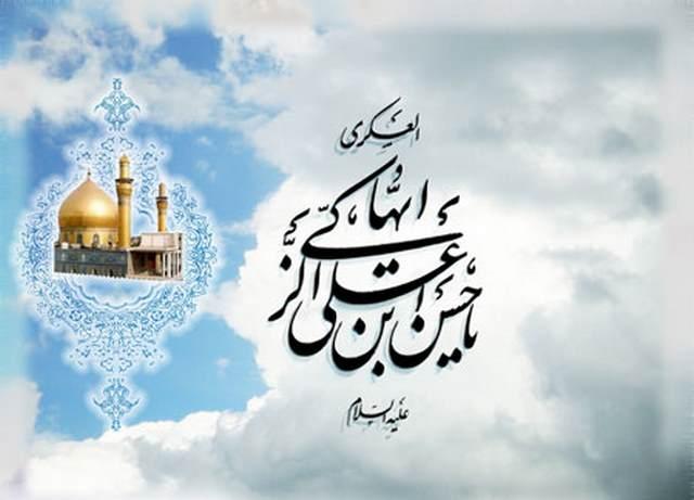متن ولادت امام حسن عسگری علیه السلام