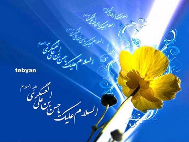 متن تبریک ولادت امام حسن عسگری علیه السلام