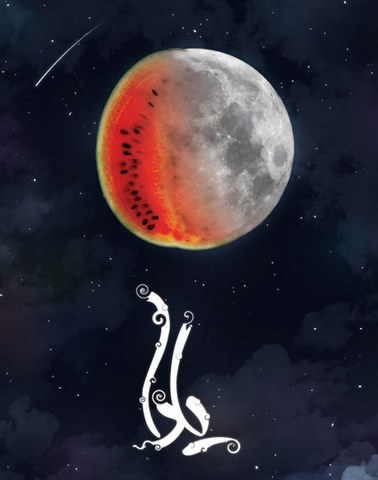 اس ام اس برای شب یلدا