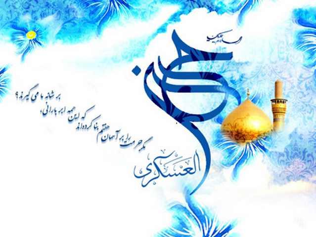 متن تبریک ولادت امام حسن عسگری ع