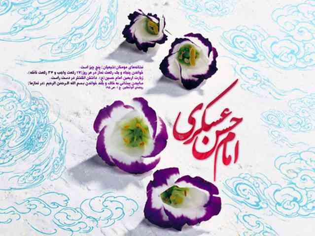 متن ادبی درباره ولادت امام حسن عسگری
