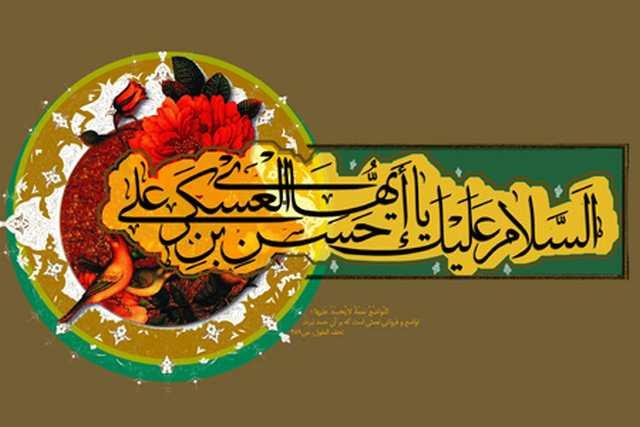 متن ادبی تبریک ولادت امام حسن عسگری