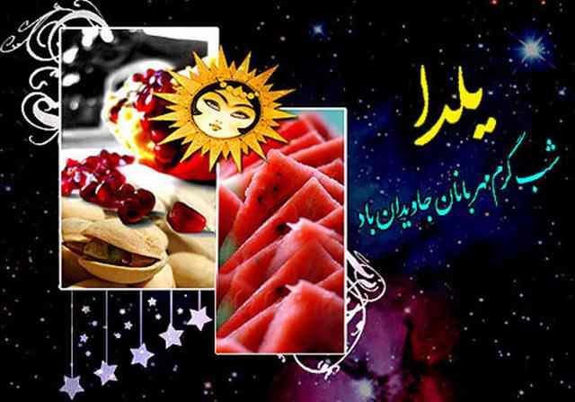 اس ام اس در مورد تبریک شب یلدا
