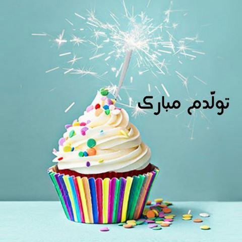 عکس فانتزی تولدم مبارک