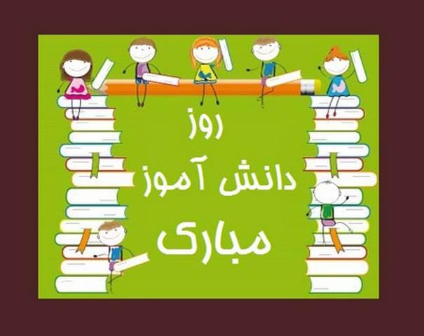 متن برای تبریک روز دانش آموز