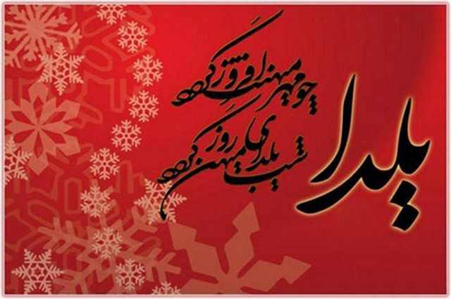 متن برای تبریک شب یلدا