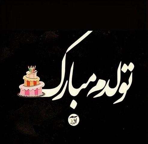 عکس تولدم مبارک نیست